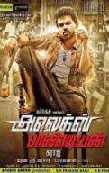 Alex Pandian Music Review