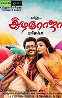 All in All Azhagu Raja Music Review