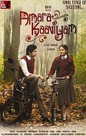 amara kaaviyam Songs Review