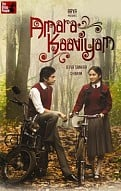 Amara Kaaviyam Movie Review