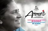 Ammani (aka) Ammani