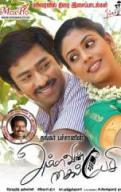Ammavin Kaipesi Movie Review