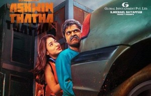 AAA Ashwin Thatha Preview teaser - STR