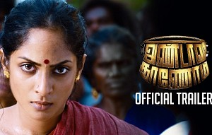 Andava Kaanom - Official Trailer