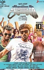 Anegan (aka) Anegan songs review