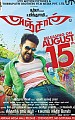 anjaan Movie Release Expectations