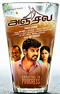 anjala Songs Review