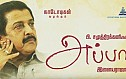 Sivakumar talks about his 'appa'
