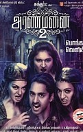 Aranmanai 2 Movie Preview