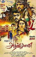 Aranmanai Movie Review