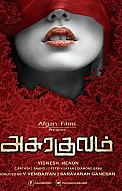 Asurakulam Music Review