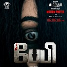 Baby Tamil Movie