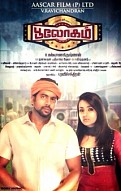 Bhooloham Music Review