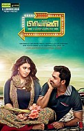 Biriyani Movie Preview