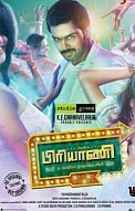 Biriyani Songs Review