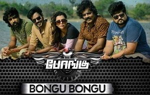 Bongu Bongu Video Song