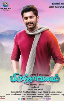 Brindhavanam Music Review