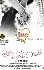 Aadhalal Kadhal Seiveer Movie Review by Common Man