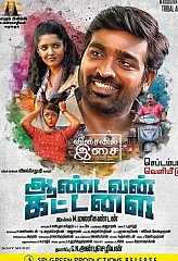 Aandavan Kattalai- Visitor Review