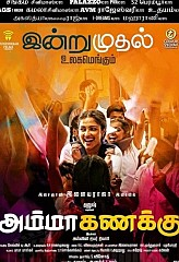 Amma Kanakku - Visitor Review