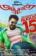 Anjaan- Movie Review by Common Man