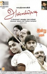 Annakodi Movie Review by Common Man