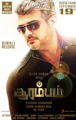 Arrambam Movie Review by Common Man