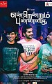 Endrendrum Punnagai - Does bring a Smile