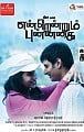 Endrendrum Punnagai - Energyless Picturization