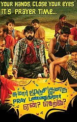 Idharkuthane Aasaipattai Balakumara Movie Review by Common Man