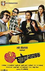 Inga Enna Solluthu Movie Review by Common Man