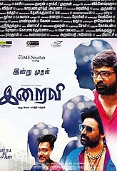 Iraivi - Visitor Review