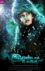 Irandaam Ulagam Movie Review by Common Man