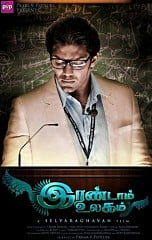 Irandam Ulagam movie first day first show review