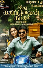 Ithu Kathirvelan Kadhal Movie Review by Common Man