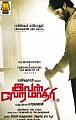 IVM Movie Review by Common Man