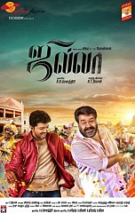 Jilla – Movie Review by lover of cinema