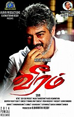 Jilla vs Veeram Albums - The battle begins
