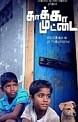 "Kakka Muttai - Not a ""0"" its a ""100"""