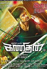 Kanithan - An Encouraging Sign!!