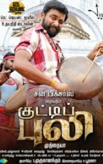 Kuttipuli Movie Review by Common Man: