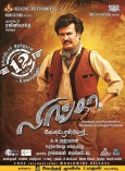 Lingaa - Visitor Review