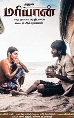 Maryan Movie Review by Common Man