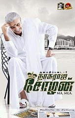Nagaraja Chozhan MA MLA Movie Review by Common Man: