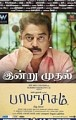 Papanasam-A film sans drawbacks