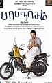 Papanasam – Movie Review