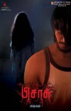 Pisaasu Visitor Review