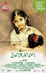 Saivam visitor review