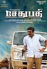 Sethupathy – A masala cop film that breaks conventions
