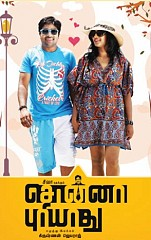 Sonna Puriyathu Movie Review by Common Man: